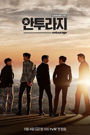 دانلود زیرنویس سریال کره ای Entourage