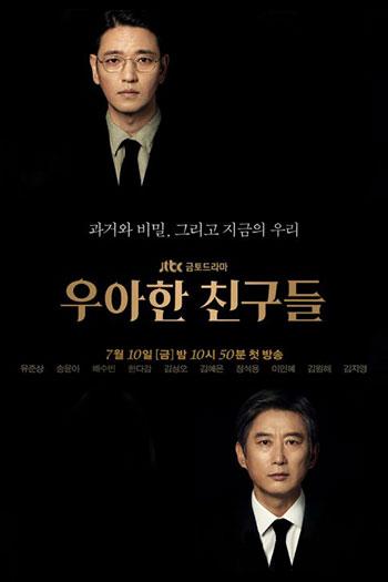 دانلود زیرنویس سریال کره ای Graceful Friends