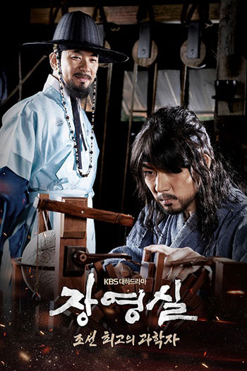 دانلود زیرنویس سریال کره ای Jang Yeong Sil
