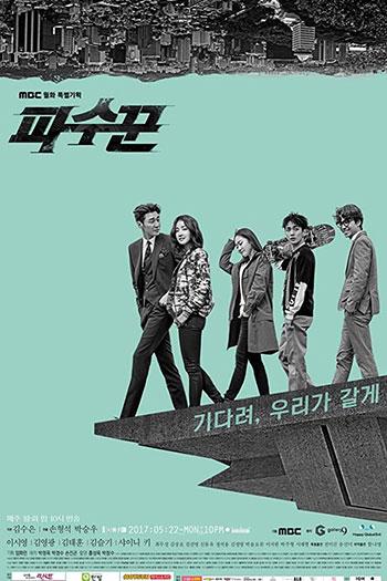 دانلود زیرنویس سریال کره ای Lookout