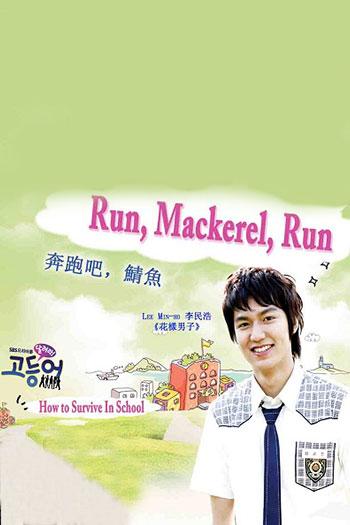 دانلود زیرنویس سریال کره ای Mackerel Run