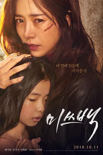 دانلود زیرنویس فیلم Miss Baek 2018