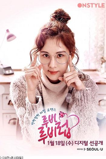 دانلود زیرنویس سریال کره ای Ruby Ruby Love