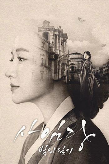 دانلود زیرنویس سریال کره ای Saimdang, Bitui Ilgi