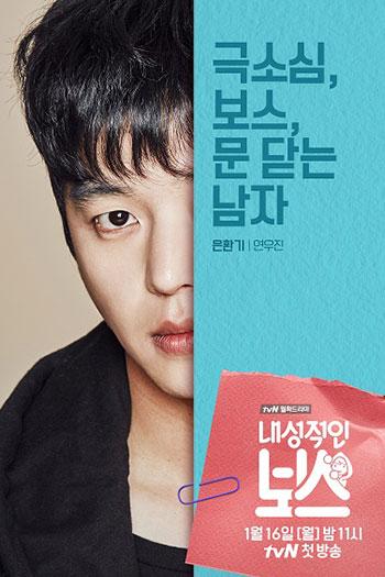دانلود زیرنویس سریال کره ای Introverted Boss
