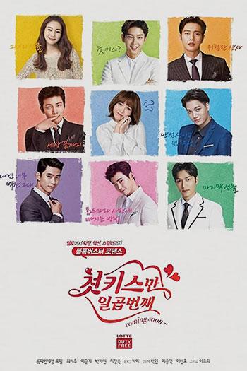 دانلود زیرنویس سریال کره ای Seven First Kisses