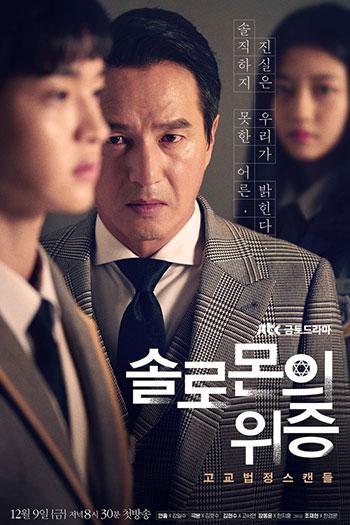 دانلود زیرنویس سریال کره ای Solomons Perjury