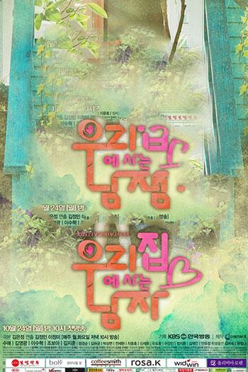 دانلود زیرنویس سریال کره ای Sweet Stranger and Me