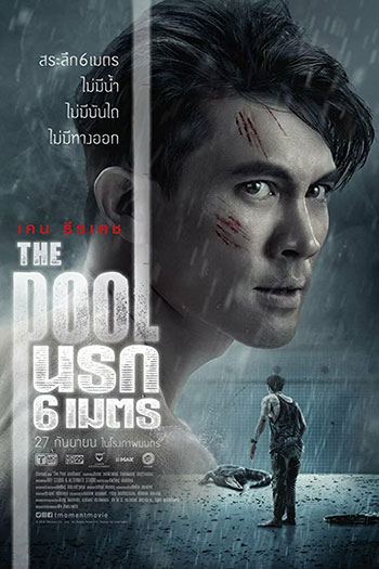 دانلود زیرنویس فیلم The Pool 2018