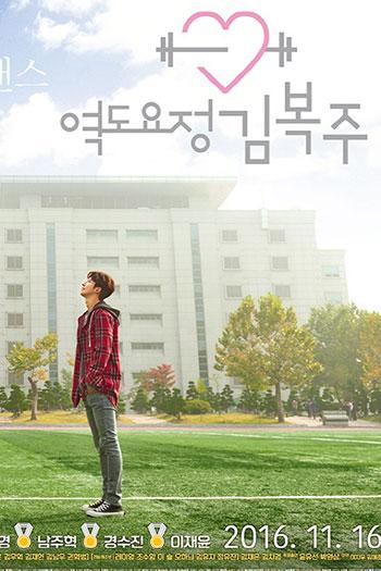 دانلود زیرنویس سریال کره ای Weightlifting Fairy Kim Bok-Joo
