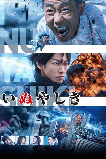 دانلود زیرنویس فیلم Inuyashiki 2018