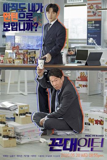 دانلود زیرنویس سریال کره ای Kkondae Intern