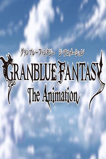 دانلود زیرنویس انیمه سریالی Granblue Fantasy: The Animation