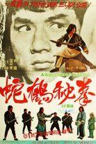 Snake and Crane Arts of Shaolin 1978