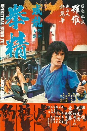 دانلود زیرنویس فیلم Spiritual Kung Fu 1978