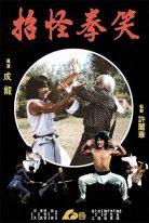 The Fearless Hyena 1979