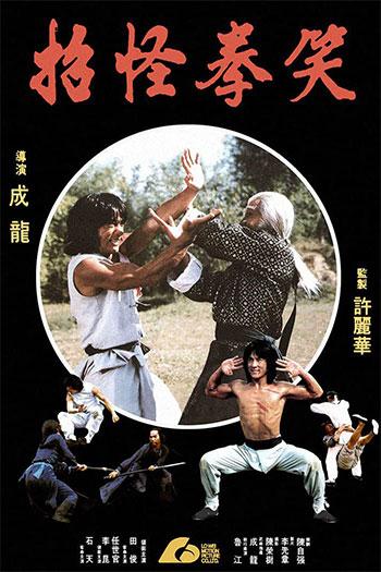 دانلود زیرنویس فیلم The Fearless Hyena 1979