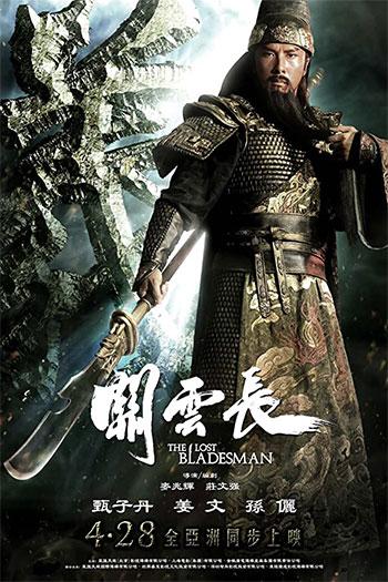 دانلود زیرنویس فیلم The Lost Bladesman 2011