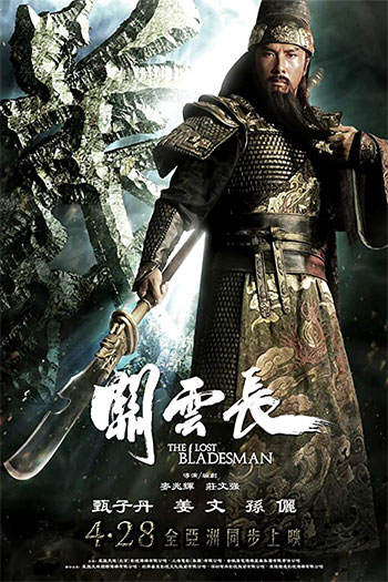 The Lost Bladesman 2011