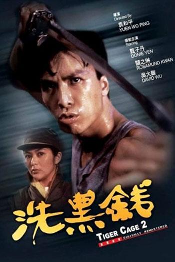دانلود زیرنویس فیلم Tiger Cage II 1990