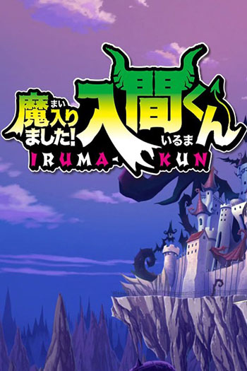 دانلود زیرنویس انیمه سریالی Welcome to Demon-School, Iruma-kun
