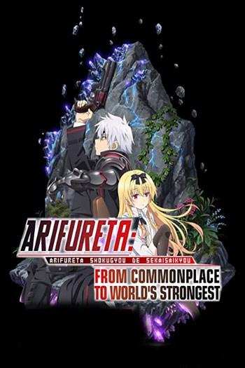 Arifureta From Commonplace to World's Strongest