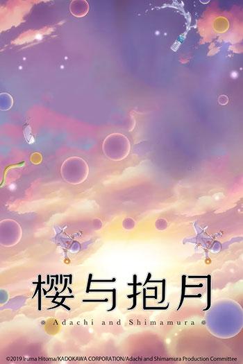 دانلود زیرنویس انیمه سریالی Adachi and Shimamura