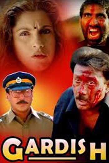 دانلود زیرنویس فیلم Gardish 1993