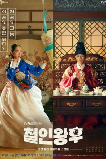 دانلود زیرنویس سریال کره ای Mr Queen