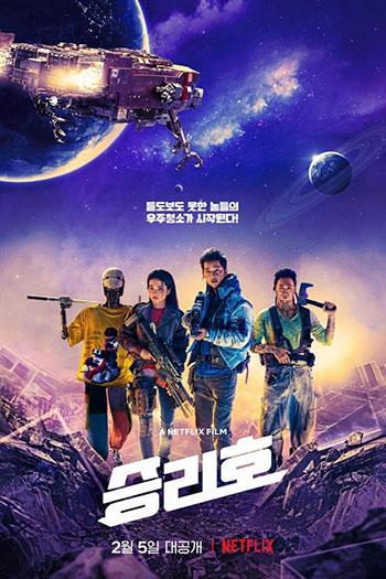 دانلود زیرنویس فیلم Space Sweepers 2021