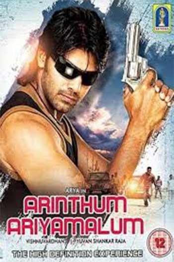 دانلود زیرنویس فیلم Arindhum Ariyamalum 2005