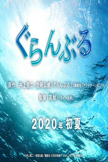 Grand Blue 2020