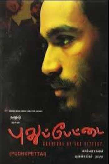 دانلود زیرنویس فیلم Pudhu Pettai 2006