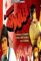 The Great Gambler 1979