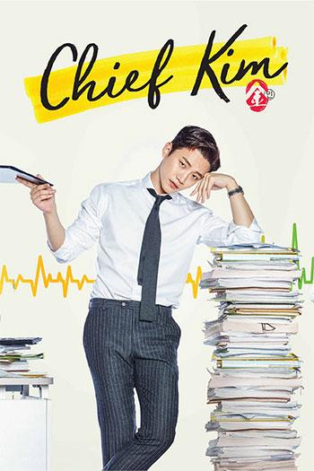 دانلود زیرنویس سریال کره ای Chief Kim