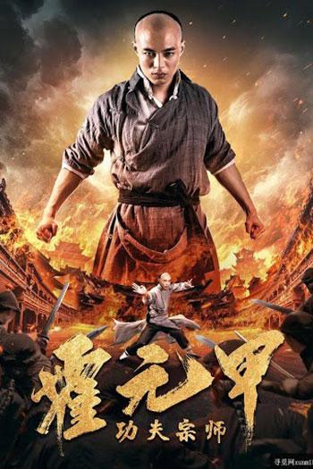 دانلود زیرنویس فیلم Fearless Kungfu King 2020