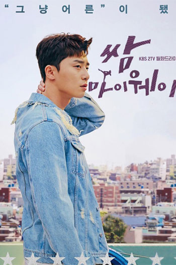 دانلود زیرنویس سریال کره ای Fight for My Way
