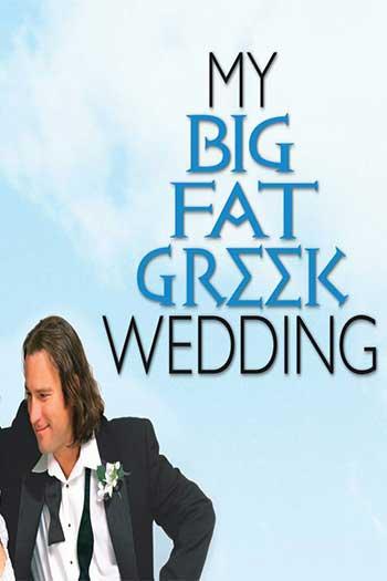 دانلود زیرنویس فیلم My Big Fat Greek Wedding 2002