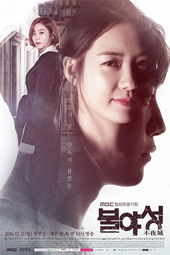 دانلود زیرنویس سریال کره ای Night Light
