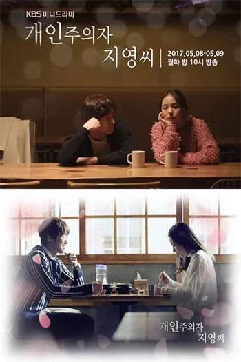 دانلود زیرنویس سریال کره ای Individualist Ms. Ji-Young