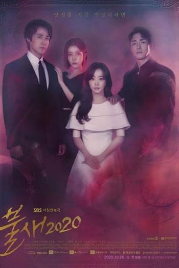 دانلود زیرنویس سریال کره ای Phoenix