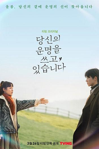 دانلود زیرنویس سریال کره ای Scripting Your Destiny