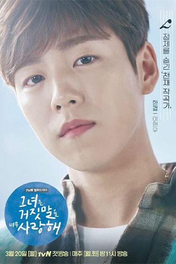 دانلود زیرنویس سریال کره ای The Liar and His