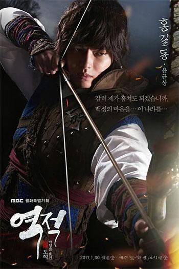 دانلود زیرنویس سریال کره ای The Rebel Hong Gil Dong