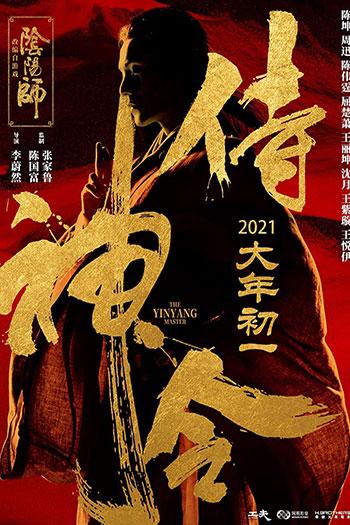 دانلود زیرنویس فیلم The Yinyang Master 2021