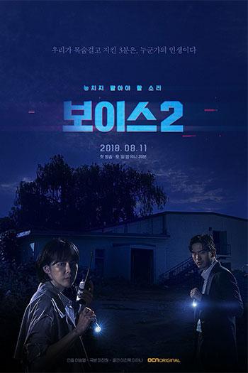 دانلود زیرنویس سریال کره ای Voice 2