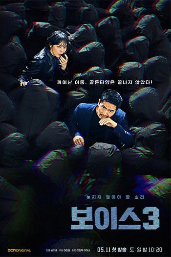 دانلود زیرنویس سریال کره ای Voice 3