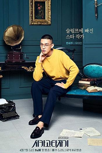 دانلود زیرنویس سریال کره ای Chicago Typewriter