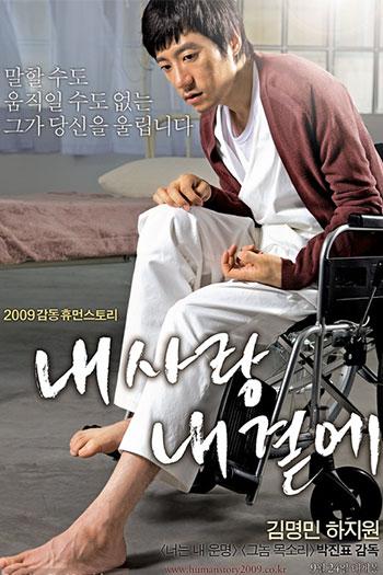 دانلود زیرنویس فیلم Closer to Heaven 2009