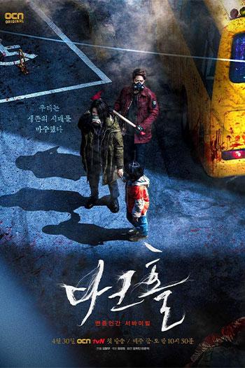 دانلود زیرنویس سریال کره ای Dark Hole